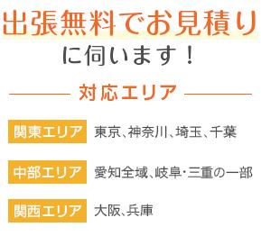 対応エリア:東京、神奈川、埼玉、千葉・出張無料でお見積りに伺います