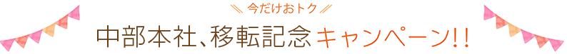 今だけオトク!東京オリンピック開催記念キャンペーン