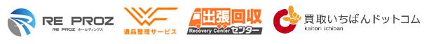 TopService・遺品管理サービス・出張回収リカバリーセンター