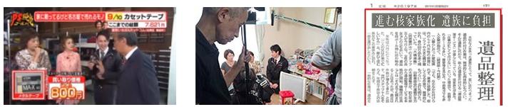 中京テレビ・メーテレ・中日新聞