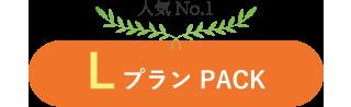 人気No.1 LプランPACK