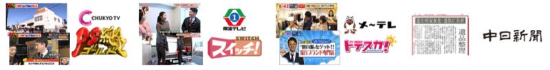 ラクタス東京のメディア掲載実績